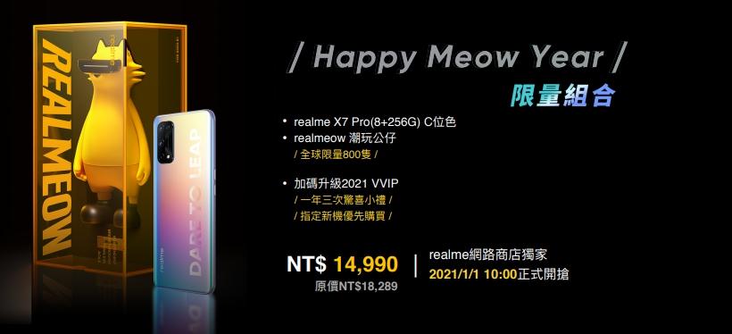 新年限量組Happy Meow Year,可獲得realme X7 Pro和realmeow公仔。