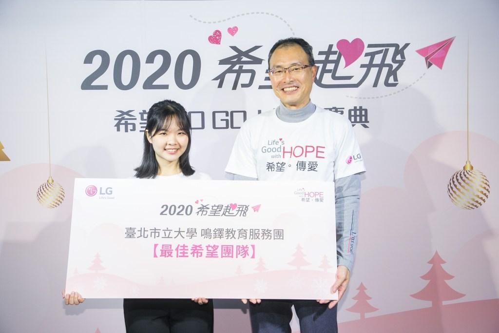 2020 LG希望起飛 不畏環境大艱困 堅守承諾回饋社會