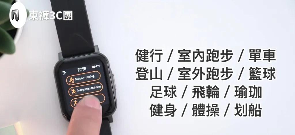 SOUNDPEATS Watch 1 支援 12 種運動模式