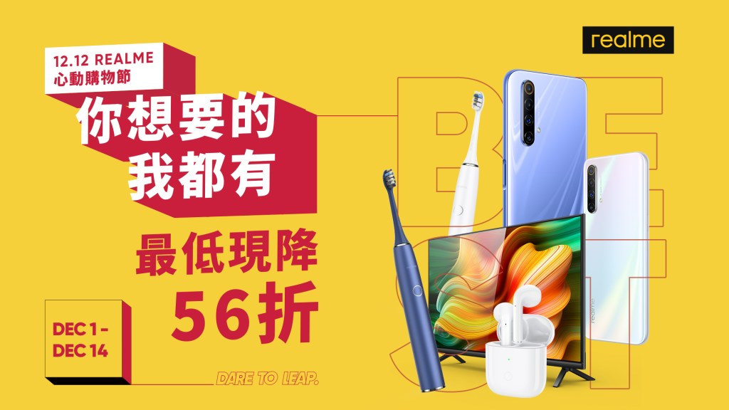 realme 雙12 心動購物節,手機、配件、家居產品暖心價大回饋。