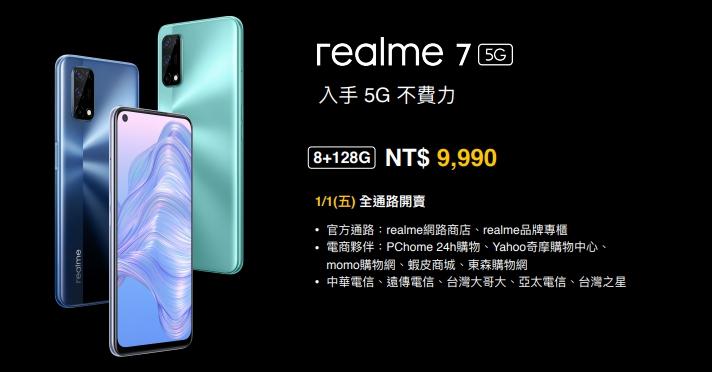 realme 7 5G售價及販售通路