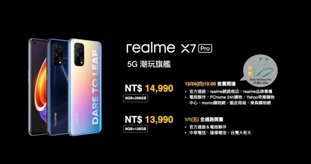 realme X7 Pro售價及販售通路