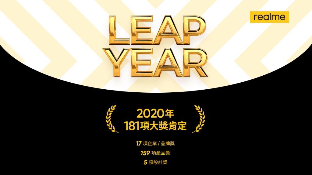 realme於2020年榮獲全球181項國際大獎,展現全方位品牌實力。