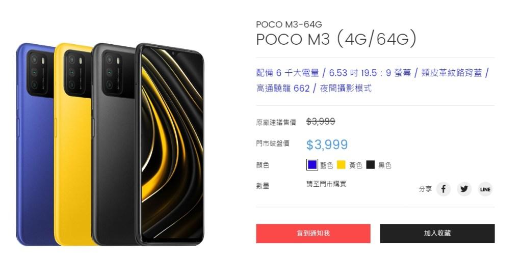 POCO M3 (4G/64G)