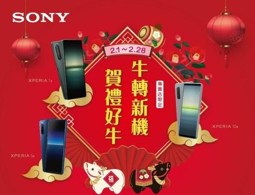 2021 Sony Mobile 牛年