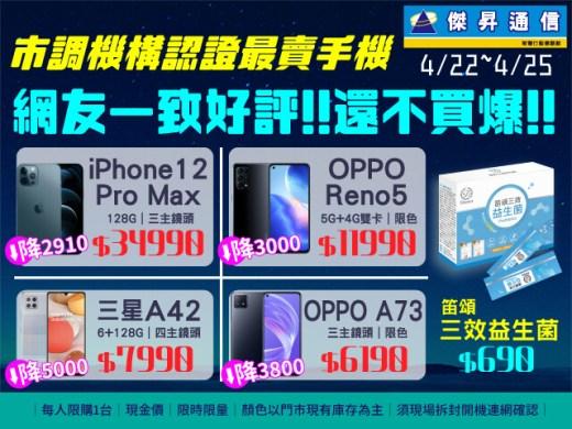 市調機構認證最賣手機,網友一致好評,傑昇通信最高現折五千元