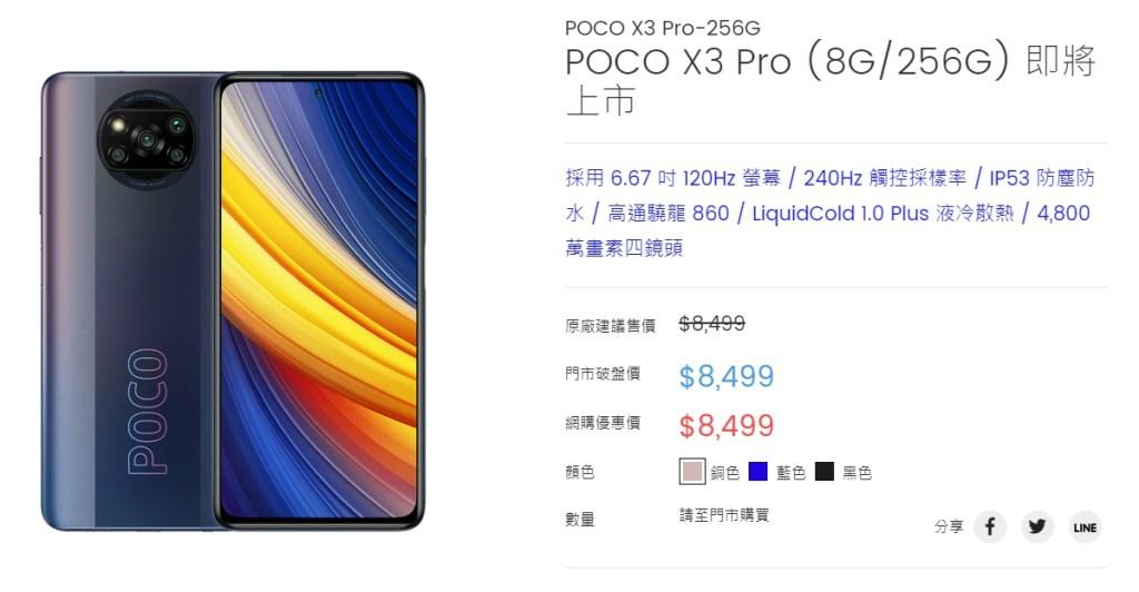 POCO X3 Pro (8G/256G)