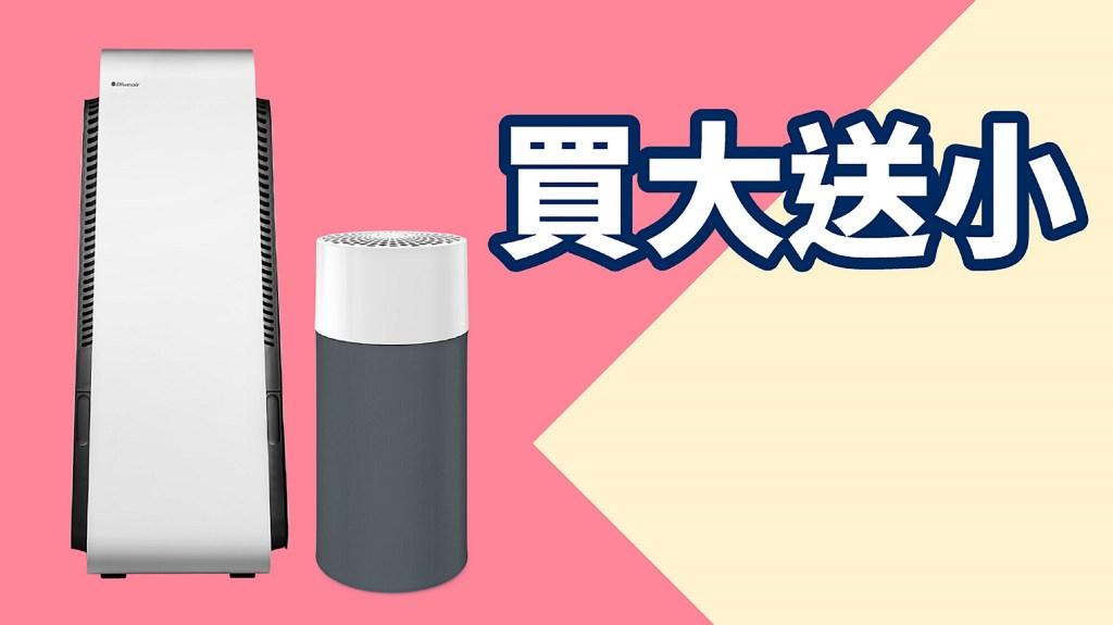 Blueair-買大送小7系列JOY系列