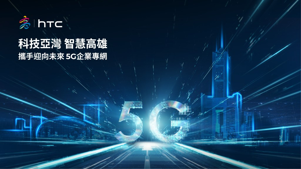 高市府與HTC聯手打造-台灣首座開放民眾體驗5G獨立組網專網場域