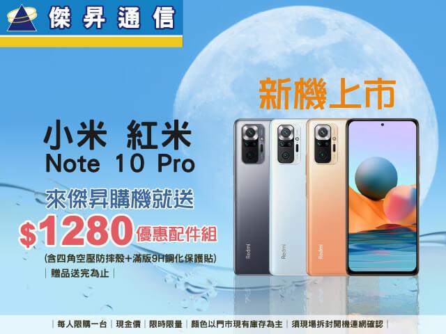 旗艦規格持續下放,紅米Note10-Pro億級畫素四鏡相機免9千,再送1280配件組