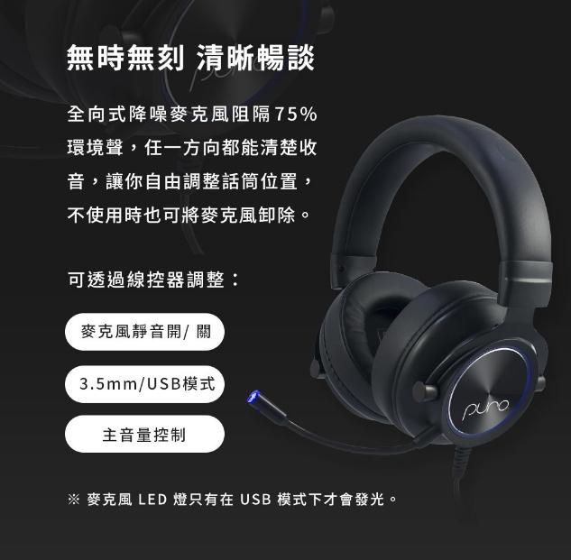 PuroGamer 電競耳機