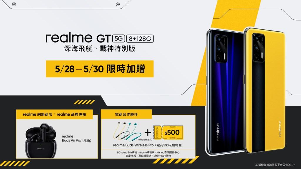 5月28日至5月30日購買realme GT 8+128GB版本,享限時加贈優惠。