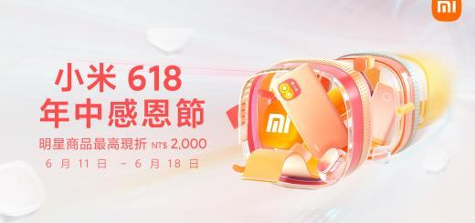 小米台灣宣布首度加入618感恩慶,自6月11日至6月18日止推出「小米618年中感恩節」