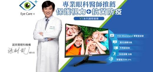 華碩推出全球首款抗菌護眼螢幕,獲諾貝爾眼科機構總院長張朝凱專業推薦。