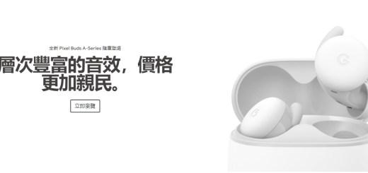 Google Pixel Buds A-Series 台灣官網現身!