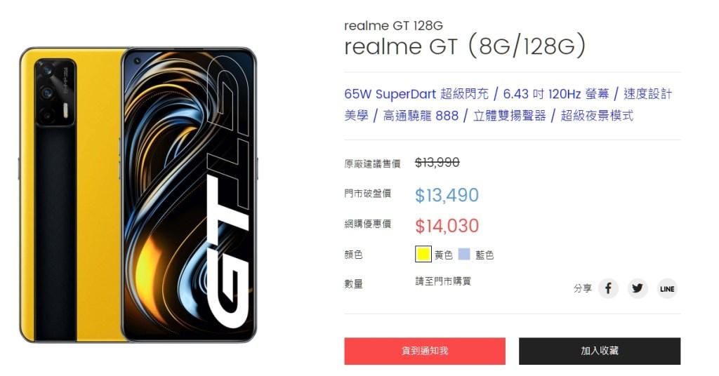 realme GT (8G/128G)