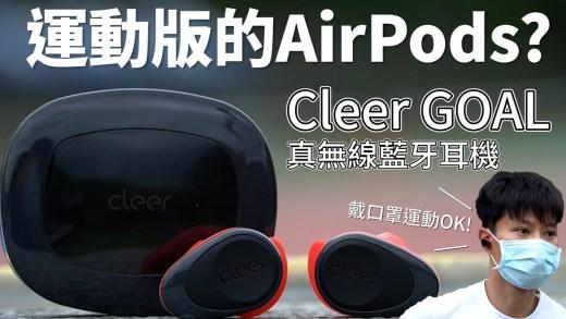 Cleer GOAL 運動真無線藍牙耳機 開箱體驗