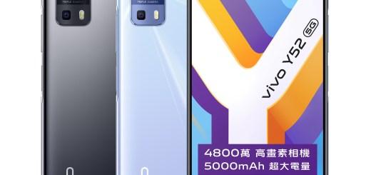 vivo Y52 5G將於6月21日起開賣