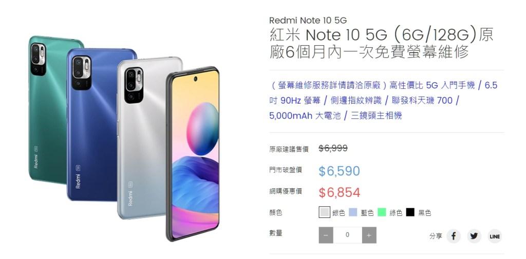 紅米 Note 10 5G (6G/128G)原廠6個月內一次免費螢幕維修