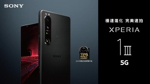 Sony Mobile Xperia 1 III