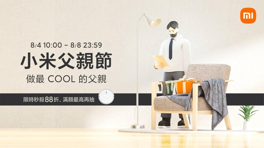 小米台灣於8月4日至8月8日舉辦「小米父親節」活動