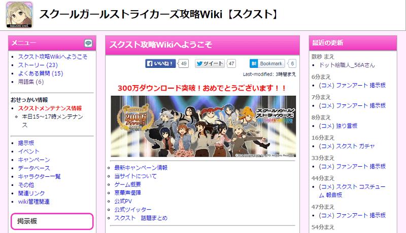 スクールガールストライカーズ攻略Wiki【スクスト】 - Gamerch