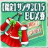 happy-xmas-campaign-2