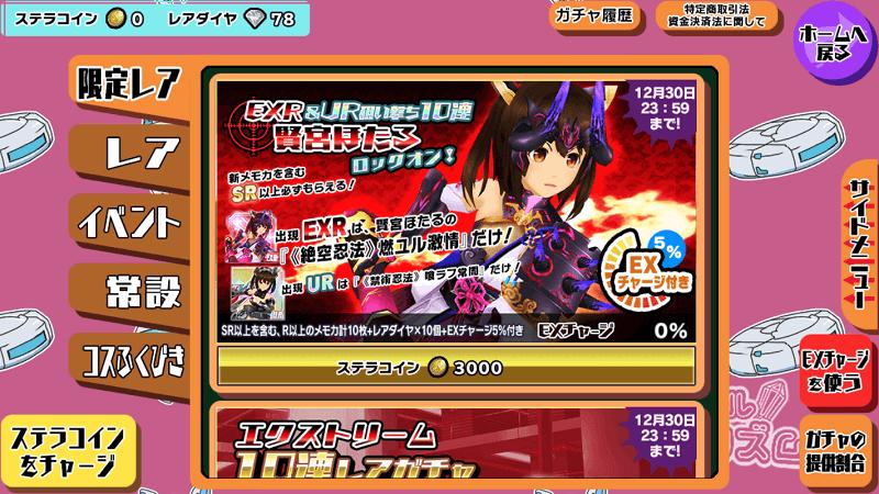 EXR&UR狙い撃ち10連ロックオンガチャ