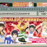 クリスマス&テレビアニメ放映直前キャンペーン