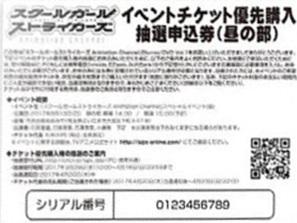 イベントチケット優先購入抽選申込券