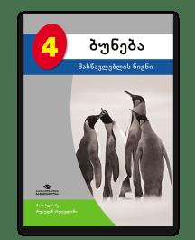 ბუნება-4-მასწავლებლის-წიგნი