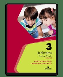 ქართული-3-მოსწავლის-წიგნი-ნაწილი-1