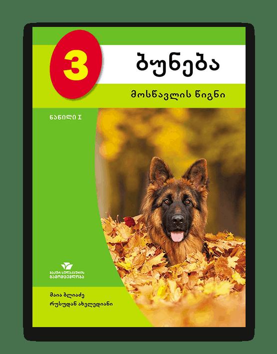 ბუნება-3-მოსწავლის-წიგნი-ნაწილი-1