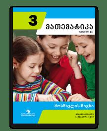 მათემატიკა-2-მოსწავლის-წიგნი-ნაწილი-2
