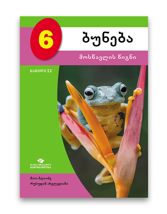 ბუნება-6-მოსწავლის-წიგნი-ნაწილი-2