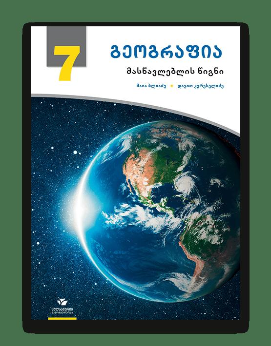 გეოგრაფია-7-მასწავლებლის-წიგნი