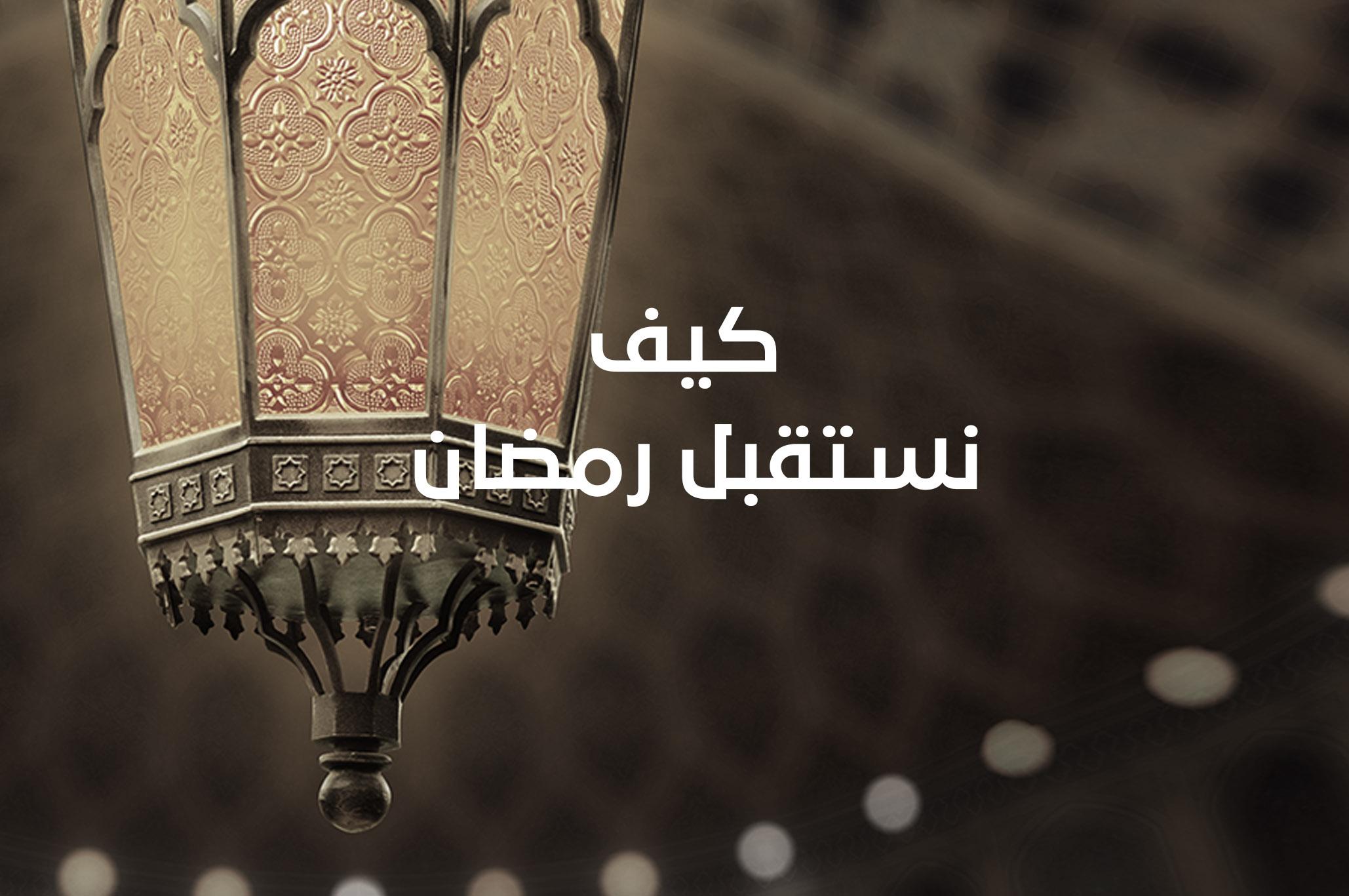 كيف نستقبل رمضان الشيخ أبو الحسن السليماني المأربي