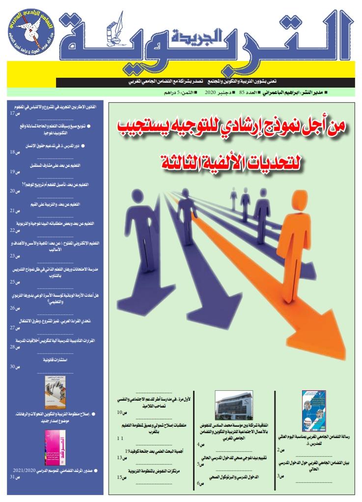 من أجل نموذج ارشادي للتوجيه يستجيب لتحديات الألفية الثالثة (العدد 85 من الجريدة التربوية) لشهر دجنبر