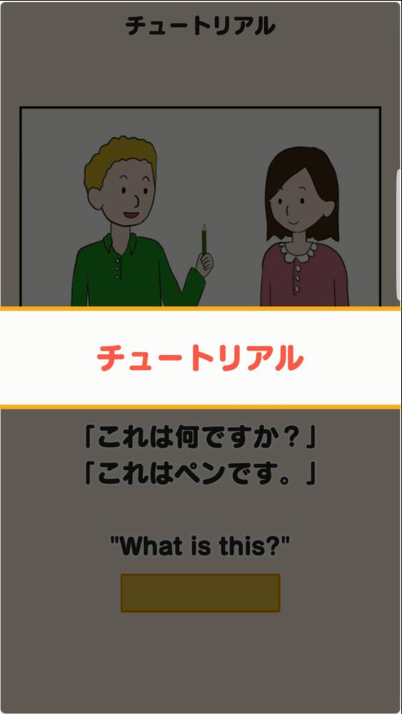 クレイジー英語クイズ チュートリアル