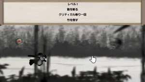 墨剣の侍 ゲームスタート