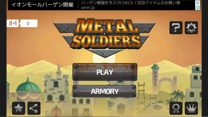 metal soldiers タイトル画面