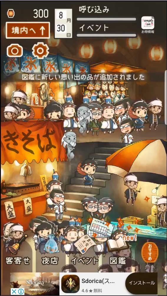 昭和夏祭り物語 混雑するとこんな感じ