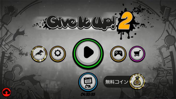 Give It Up!2 タイトル画面