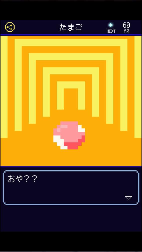 太陽人間 ゲーム画面