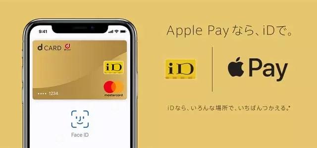 Apple Payなら、iDで。