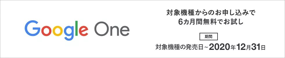 Google One 6カ月間無料