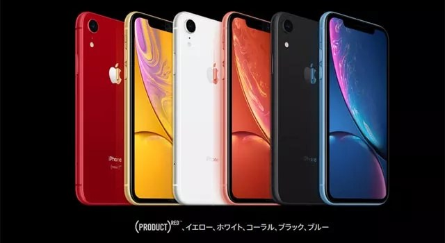 iPhone XRをiPhoneデビュー割を利用して学割で購入するとお得