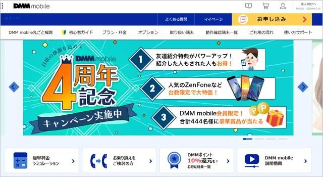 【1GB】格安スマホが提供する最安値プラン