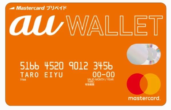https://www.au.com/payment/card/prepaid/