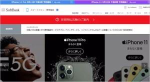 キャリア版iPhone 11を最安で購入するためには公式オンラインショップ